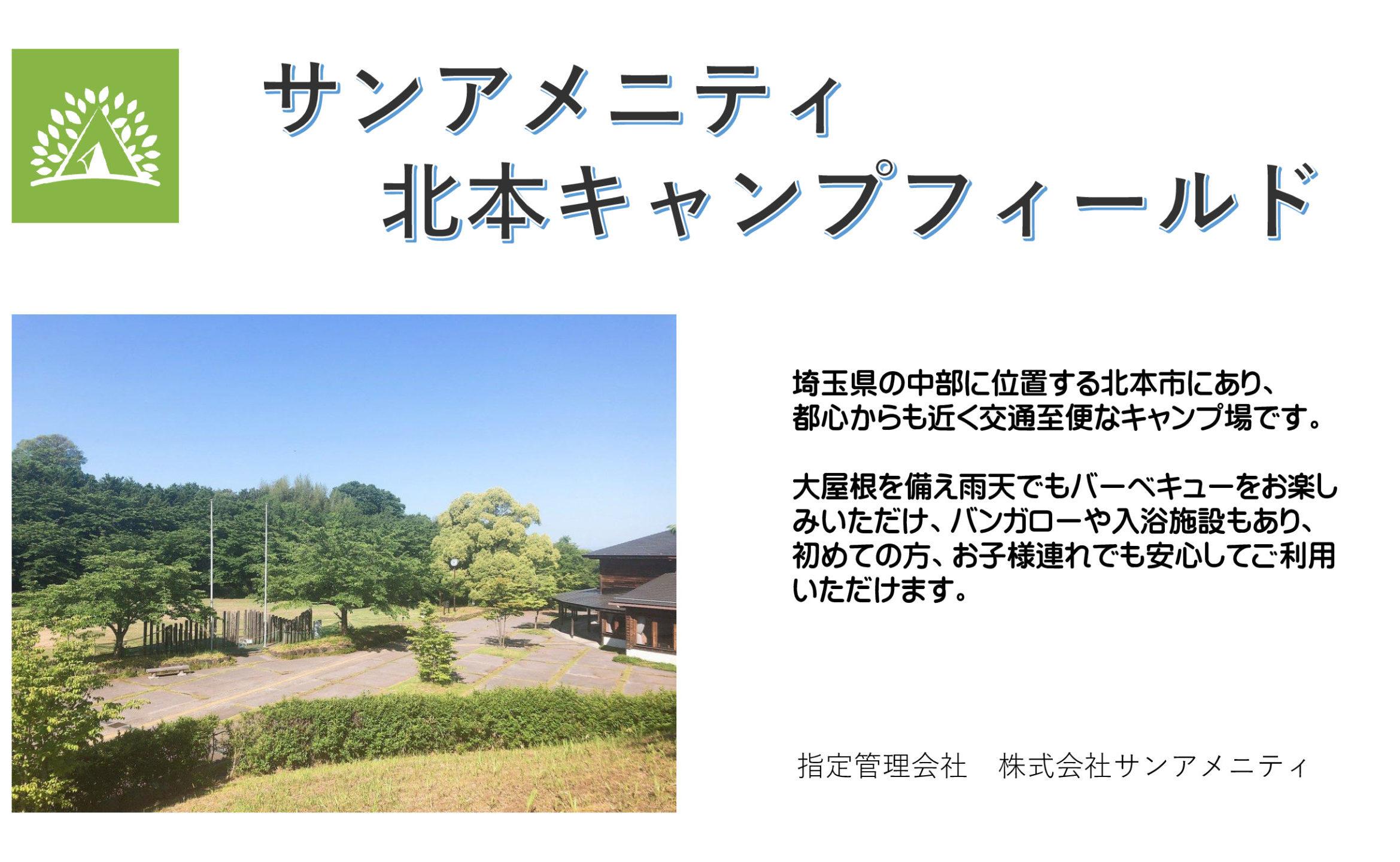 キャンプ 埼玉 デイ